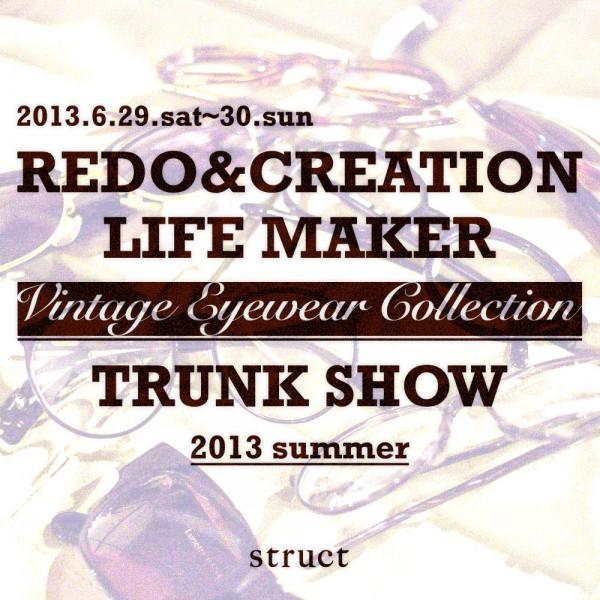 rc2013su_vintage