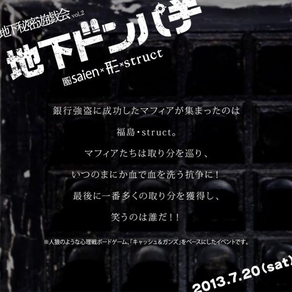 20130720_地下ドンパチ_02