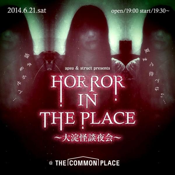 theplace怪談夜会_01