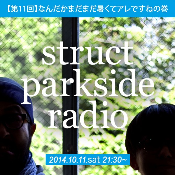 struct basement radio