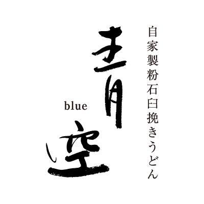 自家製粉石臼挽きうどん 青空 blue 淀屋橋 肥後橋 本町 京町堀