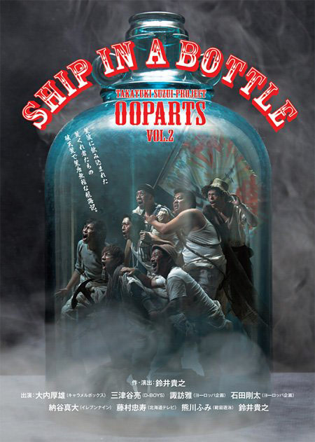 OOPARTS 鈴井貴之 SHIP IN A BOTTLE 藤村