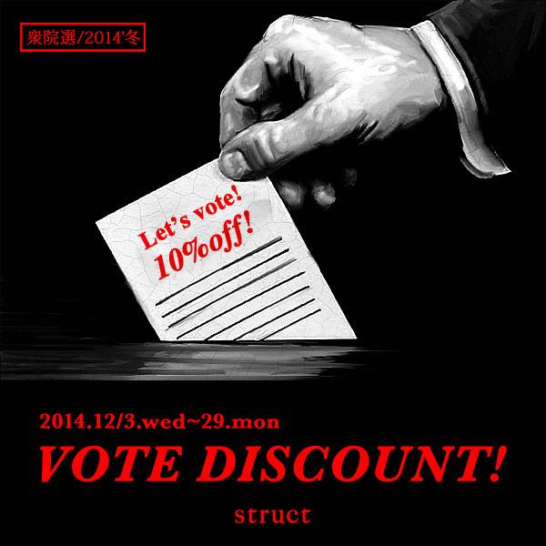 ストラクト 衆議院選 選挙 割引 小選挙区 ディスカウント