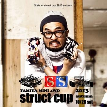ミニ四駆 struct カップ 2013 秋