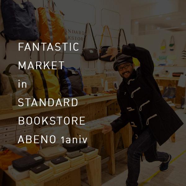 ファンタスティックマーケット スタンダードブックストア あべの Fantastic market STANDARD BOOK STORE