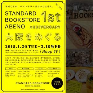standard bookstore あべの スタンダード ブックストア