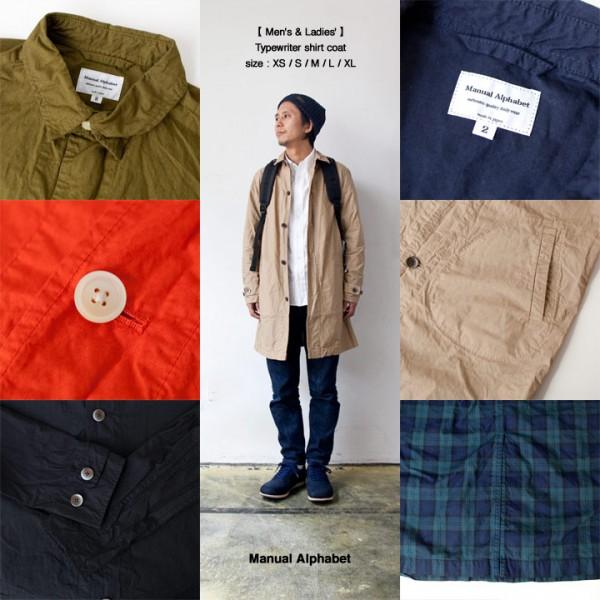 Manual Alphabet Typewriter shirt coat マニュアル アルファベット シャツ コート 大阪