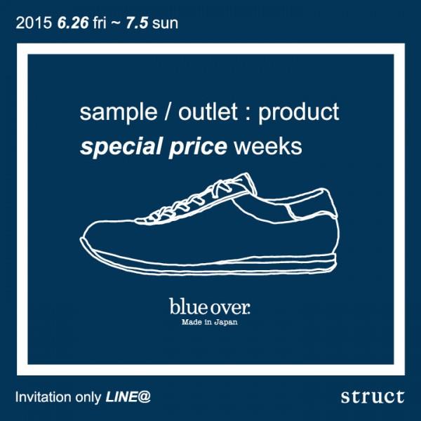 blue over sale ブルーオーバー セール アウトレット サンプル