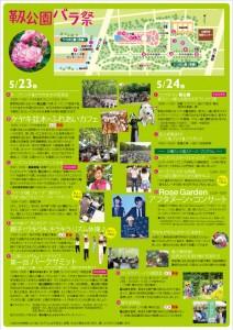 大阪 靱公園 バラ 祭 2015 rose festa