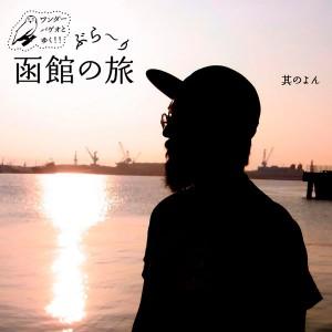 ワンダーバゲオとゆく!ぶら〜り函館の旅! 其のよん(初日の夜編)