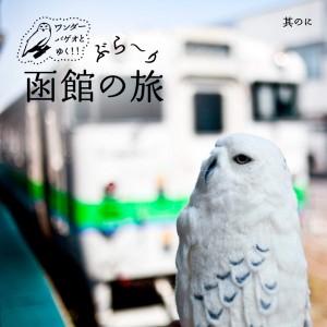 ワンダーバゲオとゆく!ぶら〜り函館の旅! 其のに(JR函館駅から編)