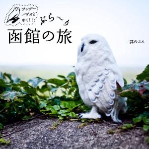 ワンダーバゲオとゆく!ぶら〜り函館の旅! 其のさん(渡島当別編)