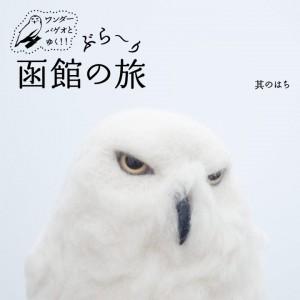 ワンダーバゲオとゆく!ぶら〜り函館の旅・其のはち(函館山編)