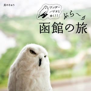 ワンダーバゲオとゆく!ぶら〜り函館の旅・其のきゅう(五稜郭編)