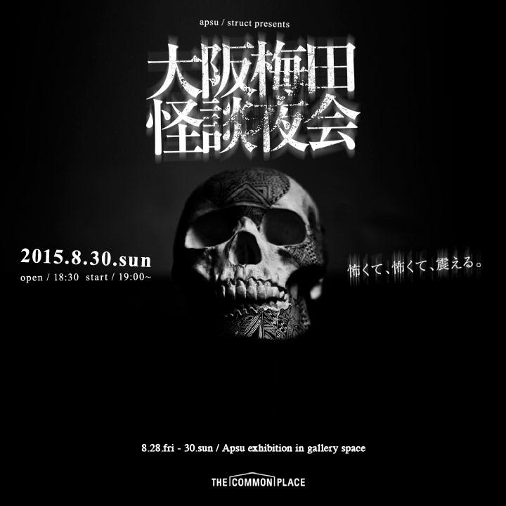 apsu_怪談会2015