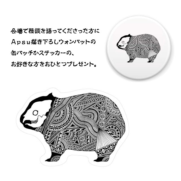 apsu_怪談会2015_01
