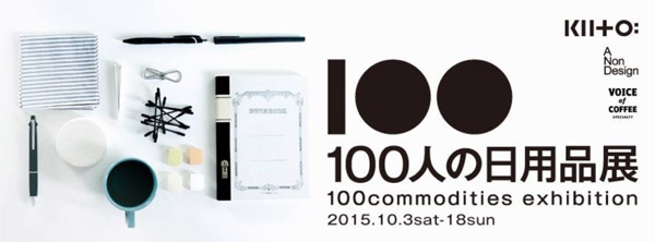 100人の日用品展 kiito