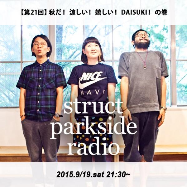 【第21回・struct parkside radio】秋だ!涼しい!嬉しい!DAISUKI!の巻