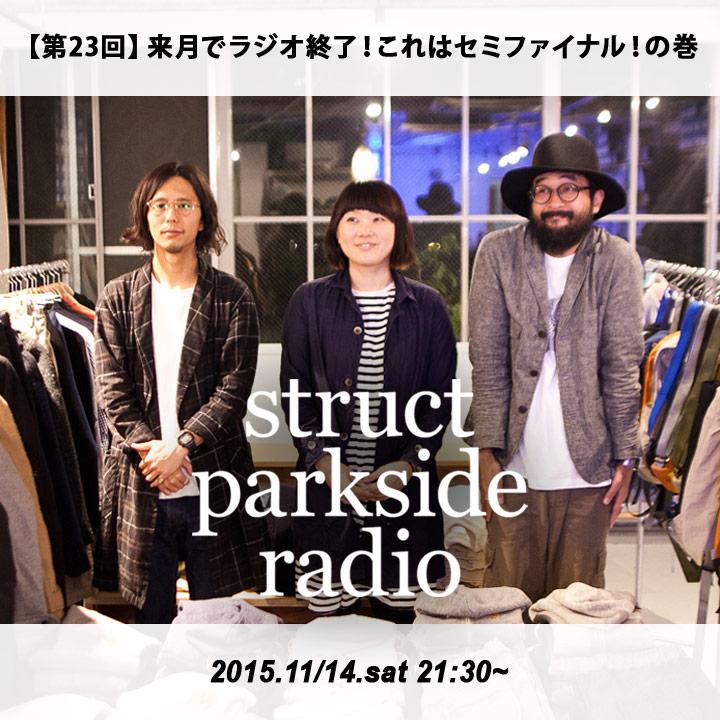 struct ストラクト ラジオ