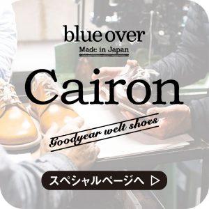 blueover ブルーオーバー cairon カイロングッドイヤー ビブラム