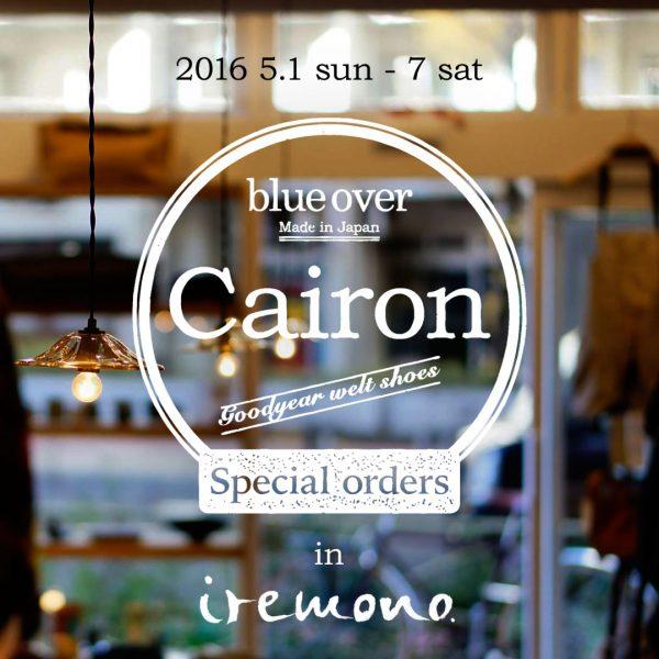 iremono イレモノ blueover ブルーオーバー caron カイロン オーダー