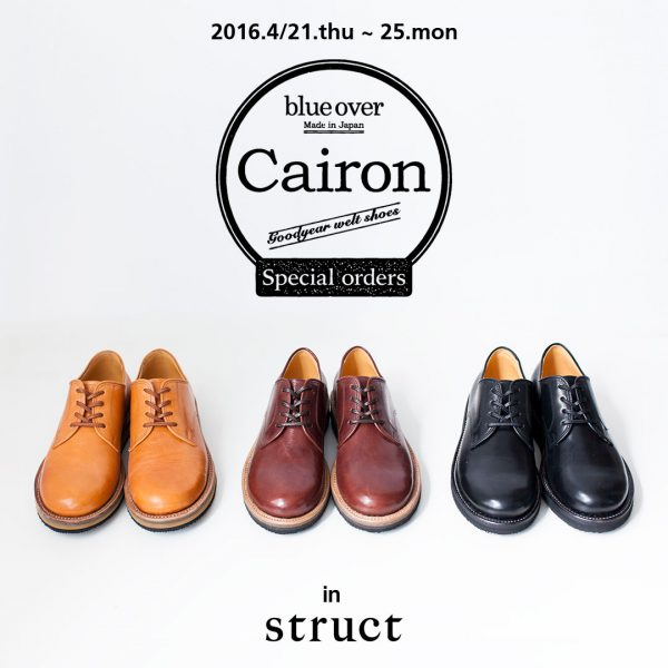 cairon_struct