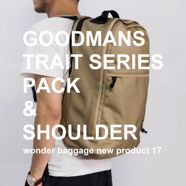 wonder baggage ワンダーバゲージ trait series トレイトシリーズ トップ画像