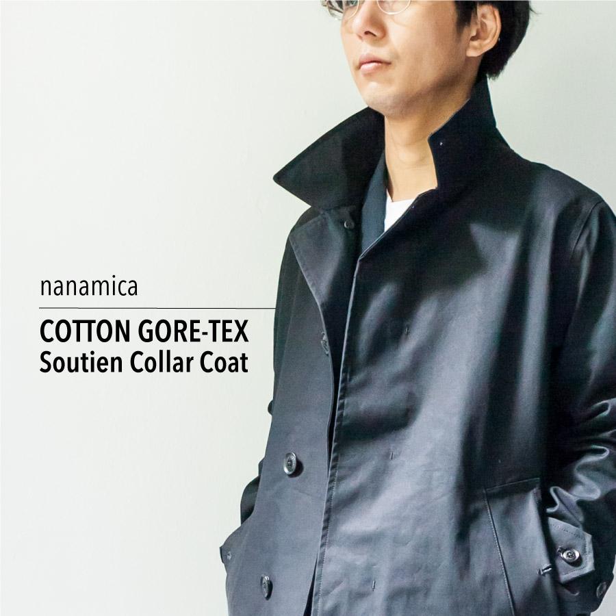 nanamica ナナミカ gore-tex soutien collar coat トップ画像