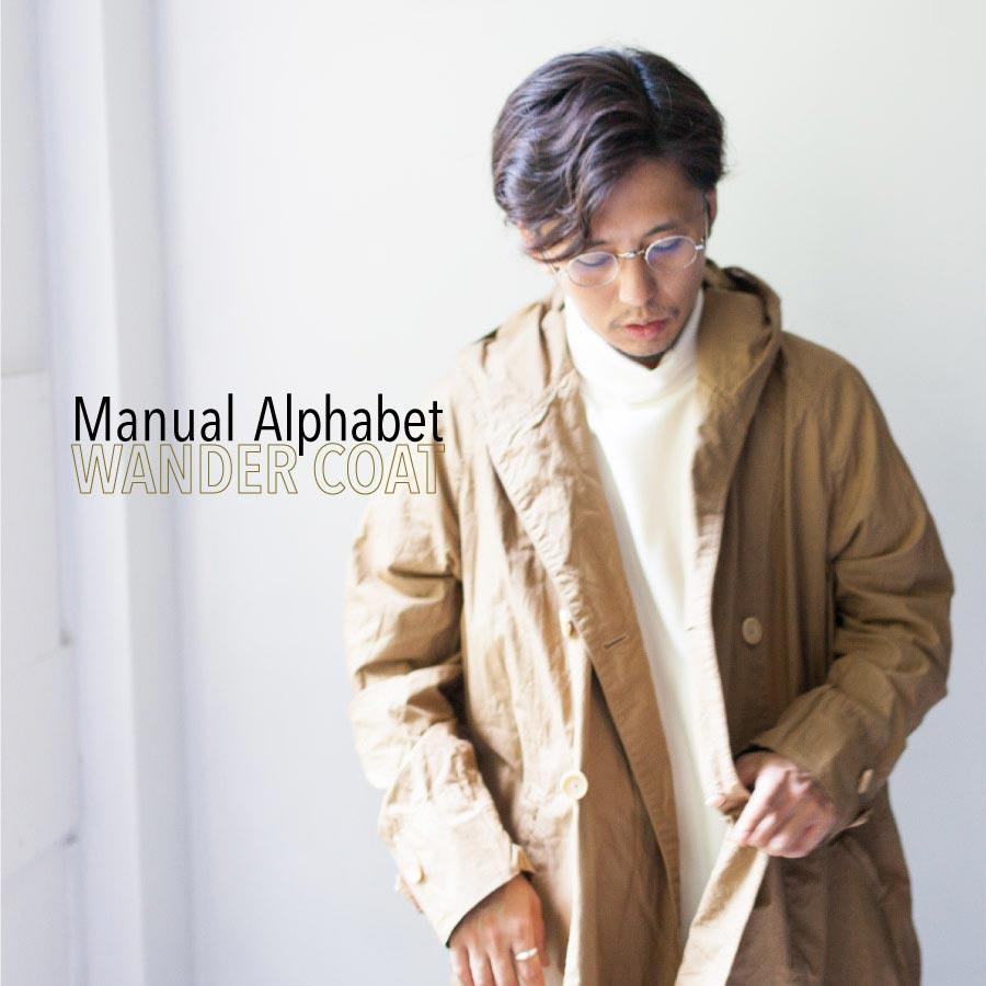 manual alphabet マニュアルアルファベット WANDER COAT ワンダーコート