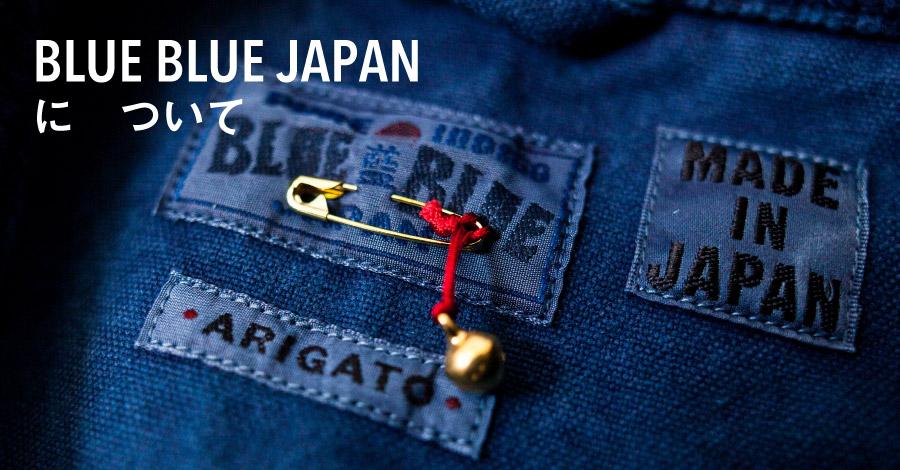 ブルーブルージャパン blue blue japan 大阪 藍染 トップ画像
