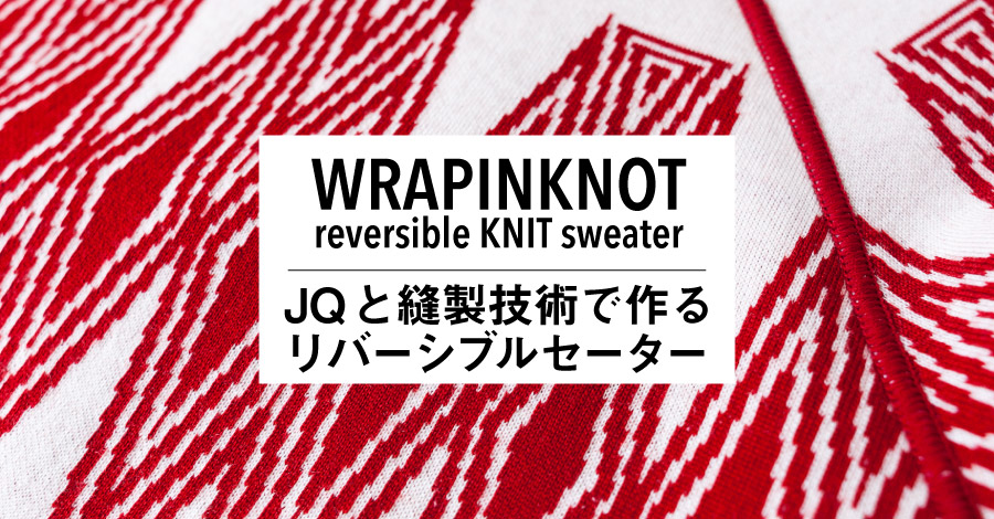 wrapinknot ラッピンノット reversible knit sweater リバーシブルニットセーター