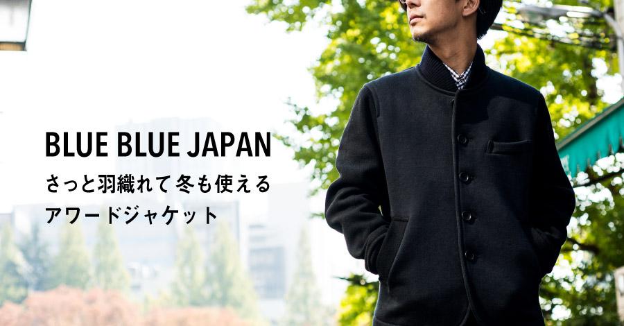 blue blue japan ブルーブルージャパン アワードジャケット トップ画像