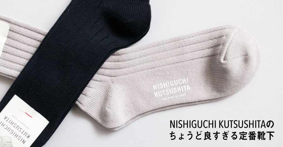 西口靴下 NISHIGUCHI KUTSUSHITA ニシグチクツシタのちょうど良すぎる定番靴下。トップ画像