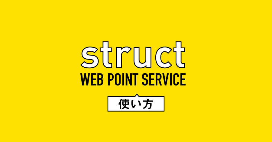 struct web point serviceの使い方トップ