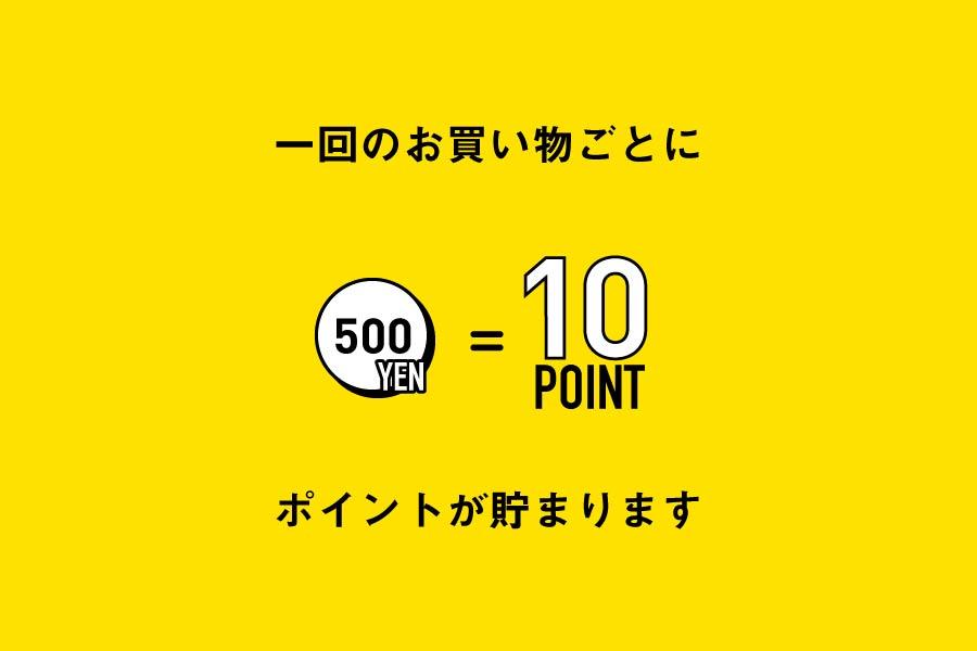 一回の買い物ごとに、500円=10ポイントが貯まります