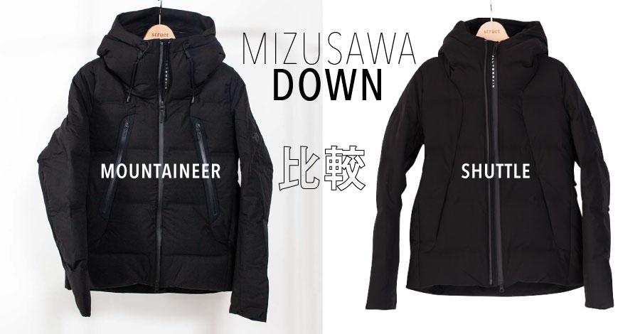 水沢ダウン マウンテニア シャトル MIZUSAWA DOWN MOUNTAINEER shuttle 比較 トップ画像